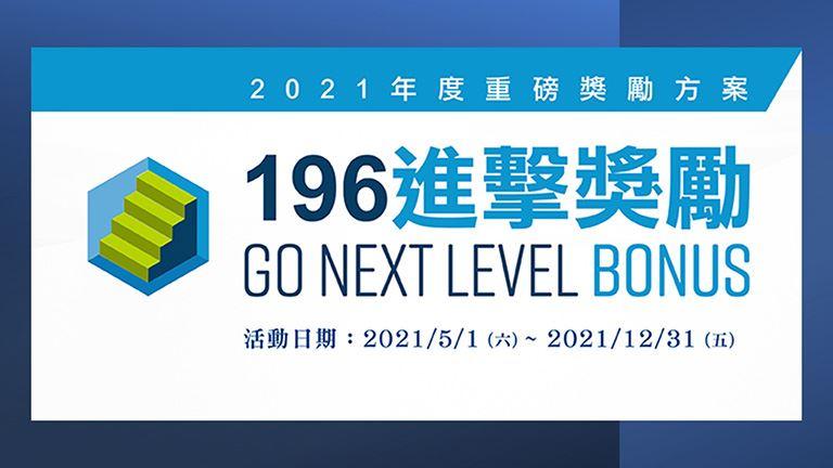 Go Next Level Plan 2021年度獎勵方案【196進擊獎勵】強勢登場
