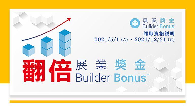 Double Builder Bonus 2021年度獎勵方案【翻倍展業獎金】開始啟動