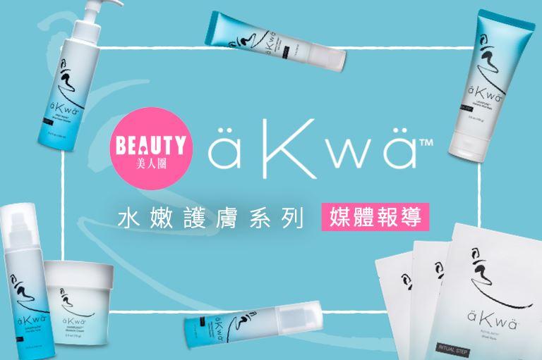 【Beauty美人圈】äKwä 水嫩護膚系列-媒體報導