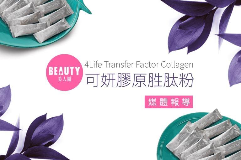 【Beauty美人圈】Collagen 可妍膠原胜肽粉-媒體報導