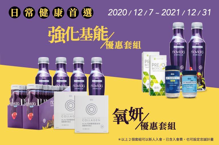 Beauty & Immune Pack 2021 年度優惠【強化基能&氧妍優惠套組】正式開賣