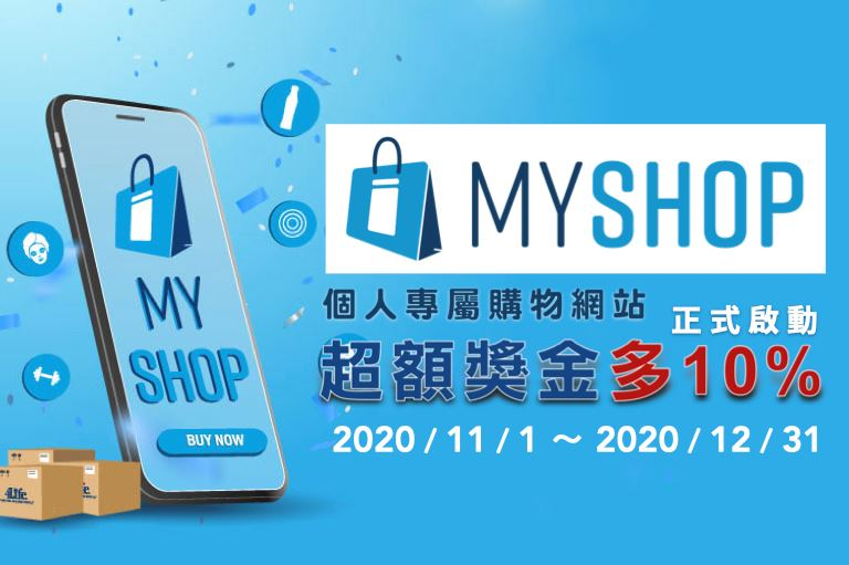 【MyShop 個人專屬網站】正式啟動!