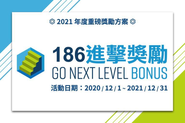 Go Next Level Plan 2021年度獎勵方案【186進擊獎勵】強勢登場