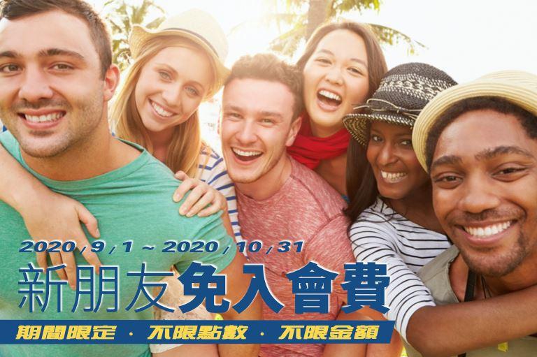 【9/1-10/31】限期免入會費