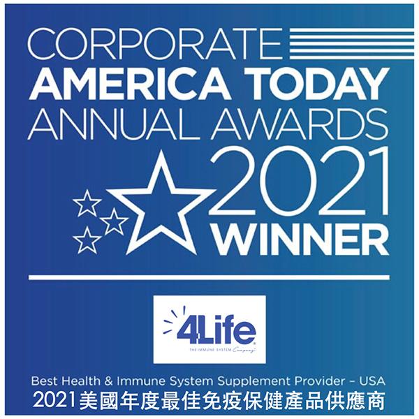 4Life榮獲2021美國最佳免疫保健產品供應商