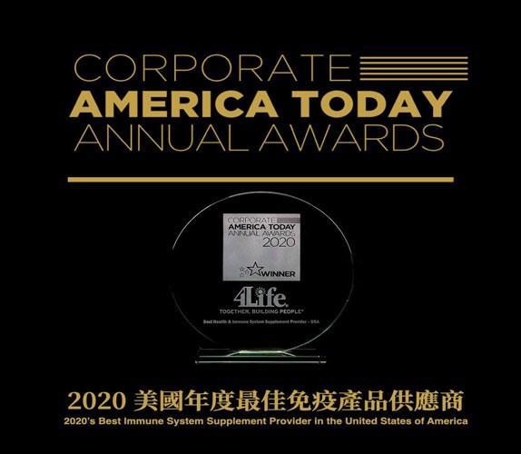 4Life榮獲2020年度最佳免疫產品供應商