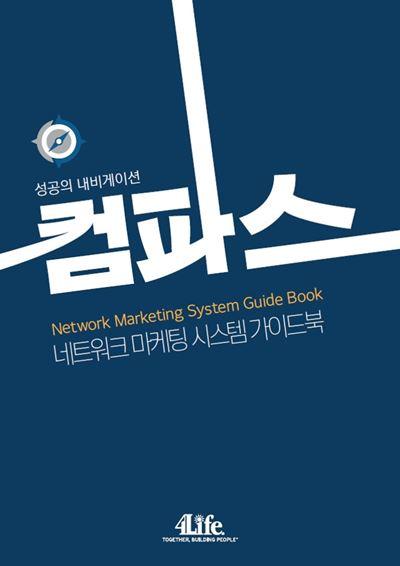 Compass-book